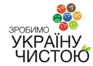 "Акция ""Зробимо Україну чистою"""